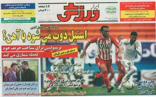 http://www.perspolisnews.com/images/88/R_19F/abrar1.jpg