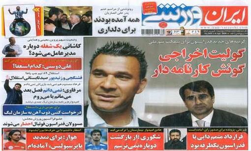 http://www.perspolisnews.com/images/88/R_19F/iran1.jpg